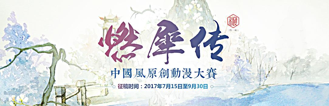燃犀传-中国风原创动漫大赛